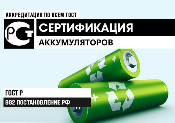 Сертификация аккумуляторов баннер