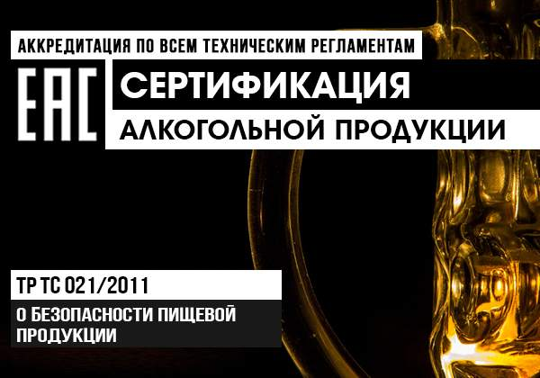 Сертификация алкоголя и алкогольной продукции баннер