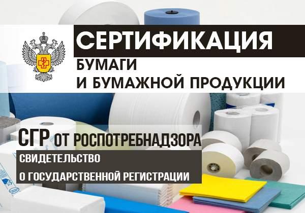 Сертификация бумаги и бумажной продукции баннер