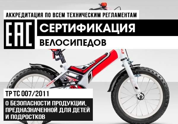 Сертификация велосипедов баннер