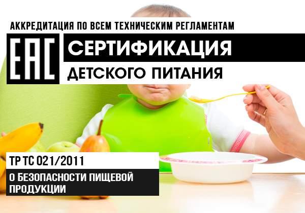 Сертификация детского питания баннер