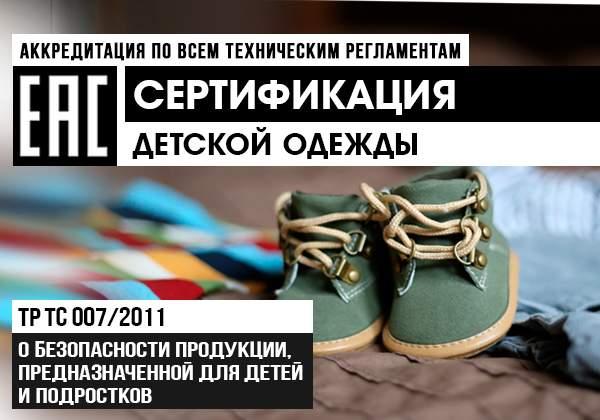 Сертификация одежды для детей баннер