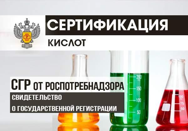 Сертификация кислот баннер