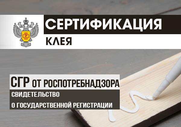 Сертификация клея баннер