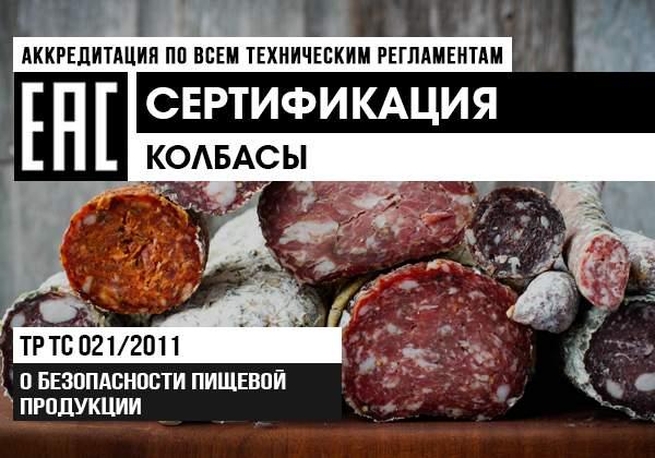 Сертификация колбасы и колбасных изделий баннер