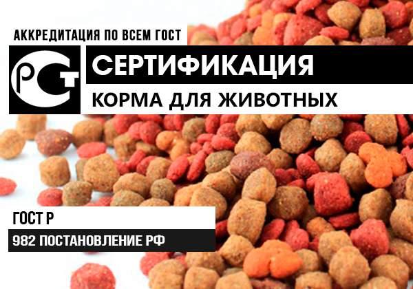 Сертификация корма для животных баннер