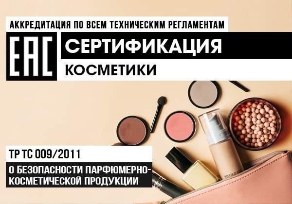 Сертификация парфюмерно-косметической продукции баннер