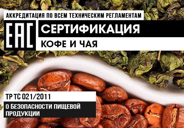 Сертификация кофе и чая баннер