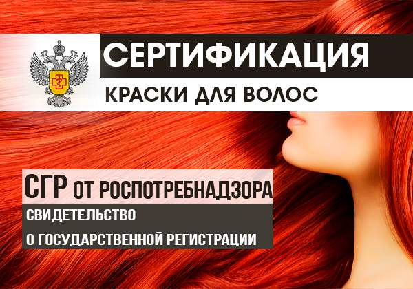 Сертификация краски для волос баннер