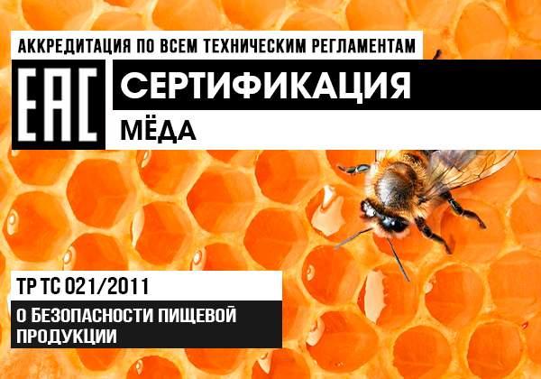Сертификация мёда баннер