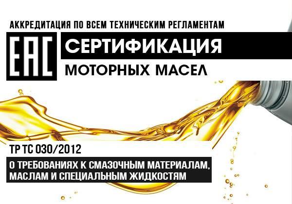 Сертификация моторного масла баннер