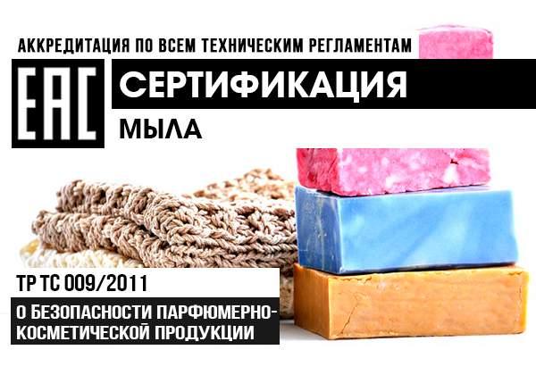 Сертификация мыла баннер