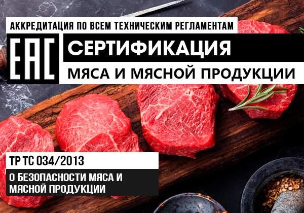 Сертификация мяса и мясной продукции баннер
