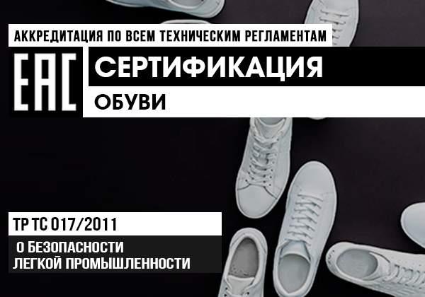 Сертификация обуви баннер