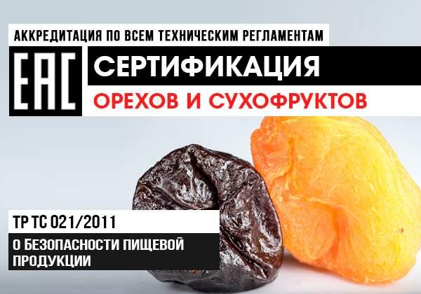 Сертификация орехов и сухофруктов баннер