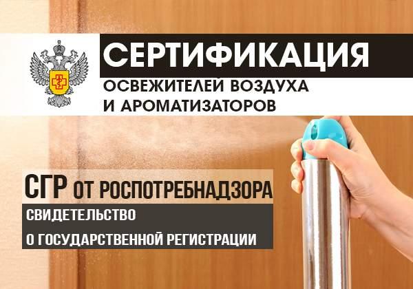Сертификация освежителей воздуха и ароматизаторов баннер