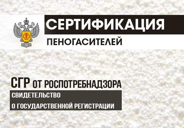 Сертификация пеногасителей баннер