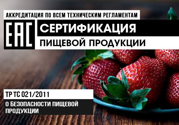 Сертификация продуктов питания и пищевой продукции баннер