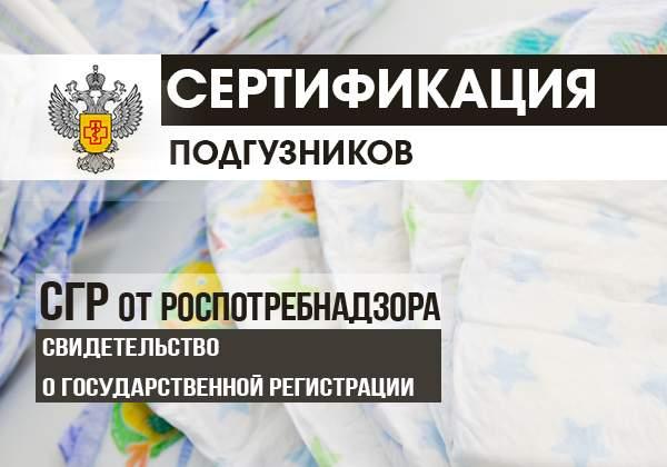 Сертификация подгузников и пеленок баннер