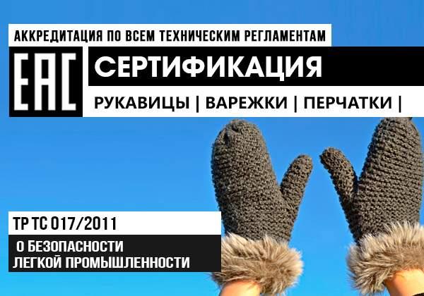 Сертификация рукавиц баннер