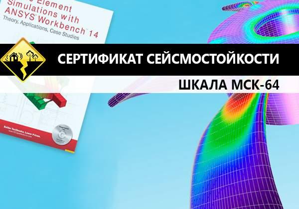 Сертификат на сейсмостойкость баннер