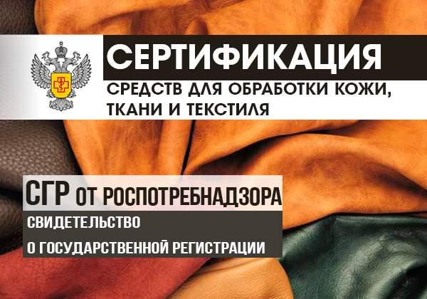 Сертификация средств для обработки кожи, ткани и текстиля баннер