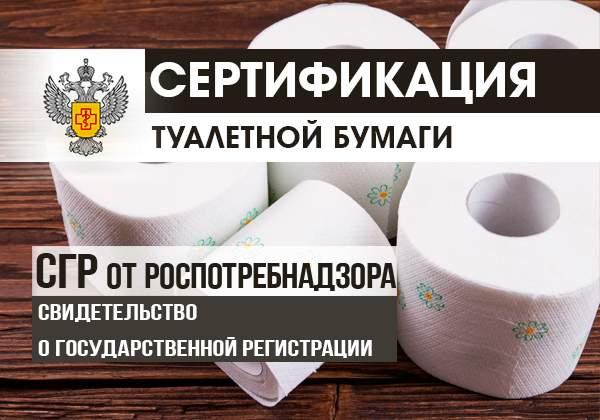 Сертификация туалетной бумаги баннер