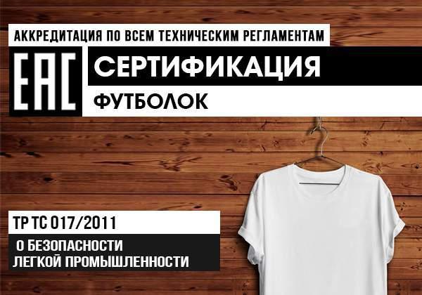Сертификация футболок баннер