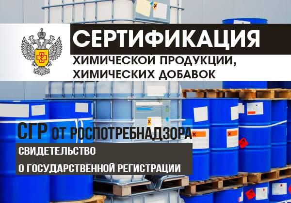 Сертификация химической продукции, химических добавок баннер
