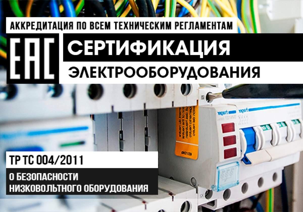 Сертификация электротехнических и радиоэлектрических товаров баннер