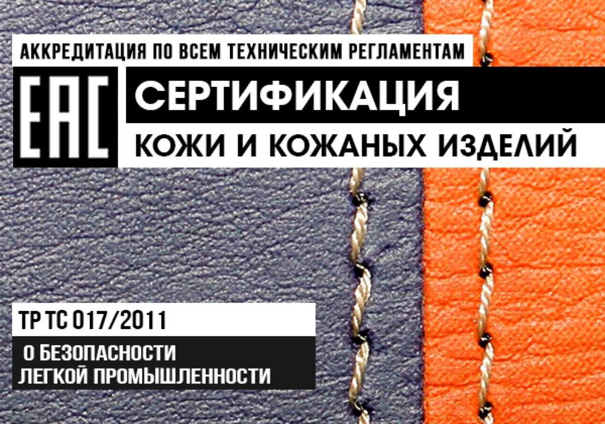Сертификация кожи и кожаных изделий баннер