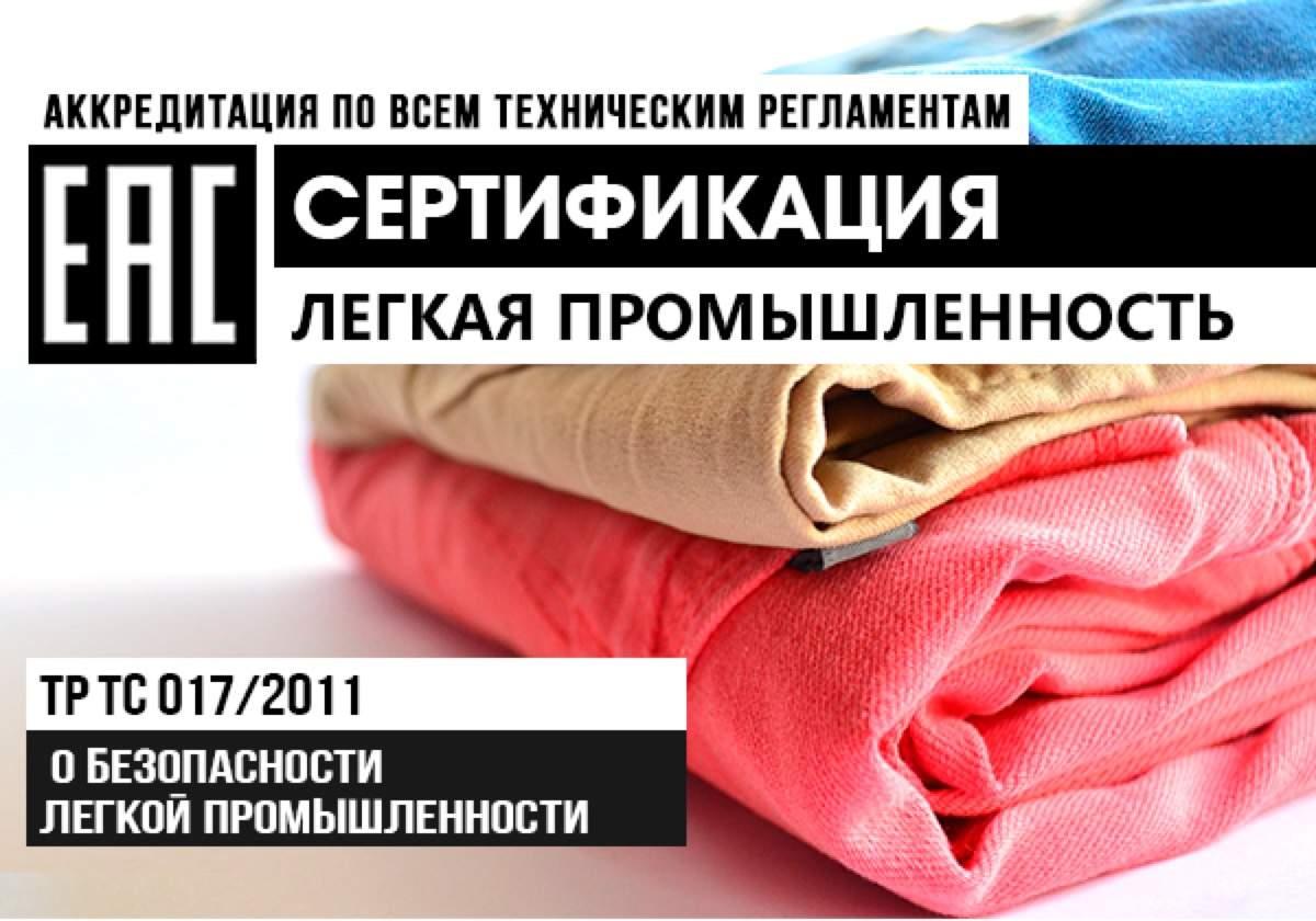 Сертификация изделий легкой промышленности баннер