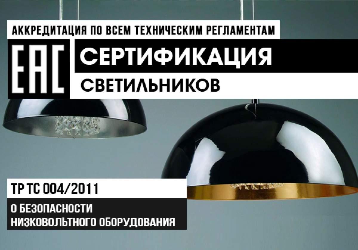 Сертификация светильников баннер