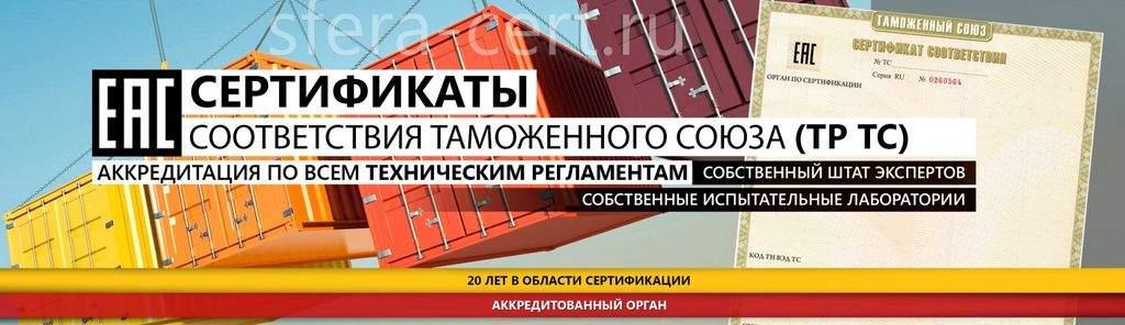 Сертификация Таможенного Союза в Кемерово баннер