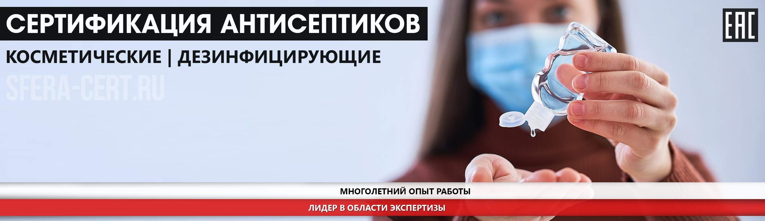 Сертификация антисептиков баннер