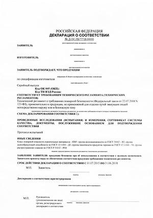 декларация пожарной безопасности для ресторана образец