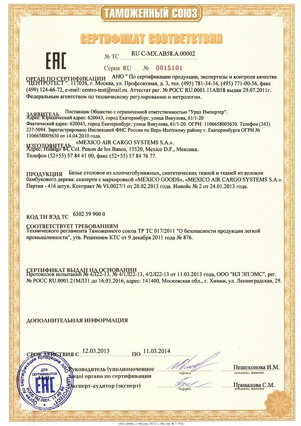 Сертификат технического