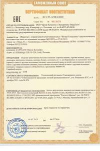 Бланк сертификата ТР ТС