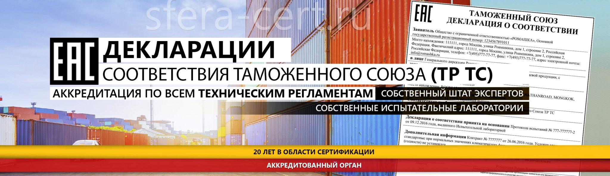 Декларация соответствия техническому регламенту (ТР ТС)