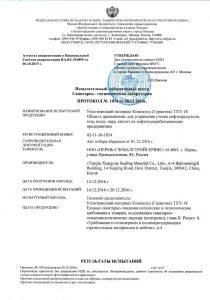 Протокол испытаний на герметик