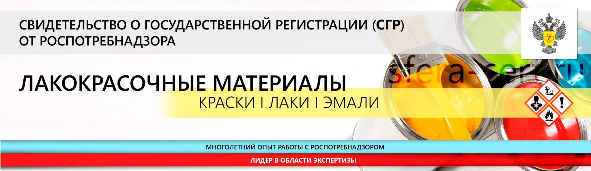 Государственная регистрация лакокрасочных материалов (ЛКМ)