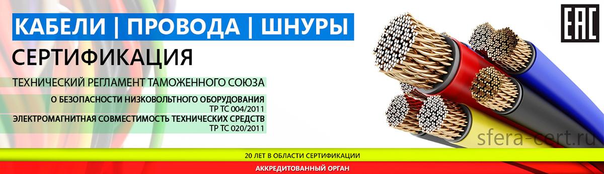 Сертификация кабельной продукции