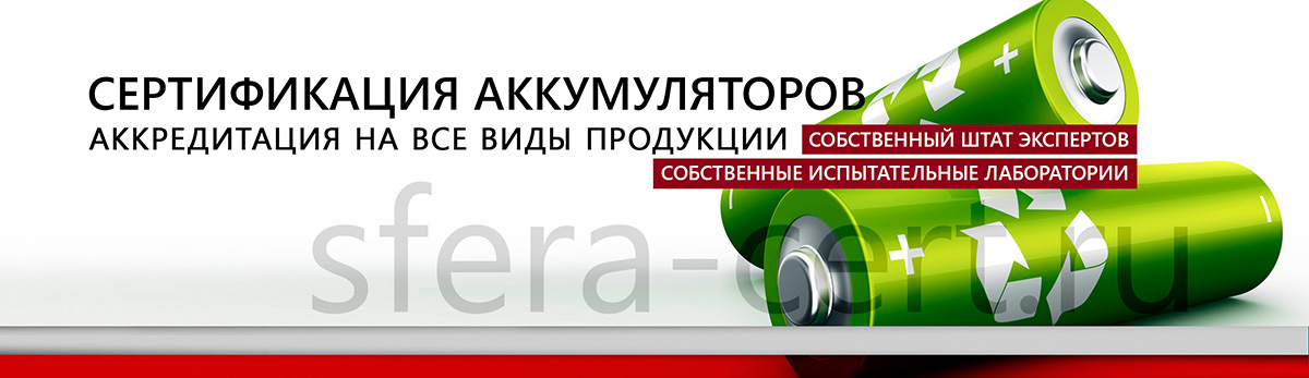 Сертификация аккумуляторов