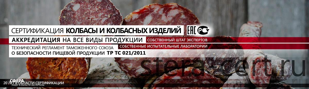 Сертификация колбасы и колбасных изделий