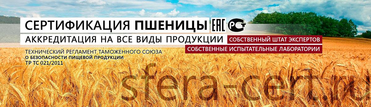 Сертификация пшеницы