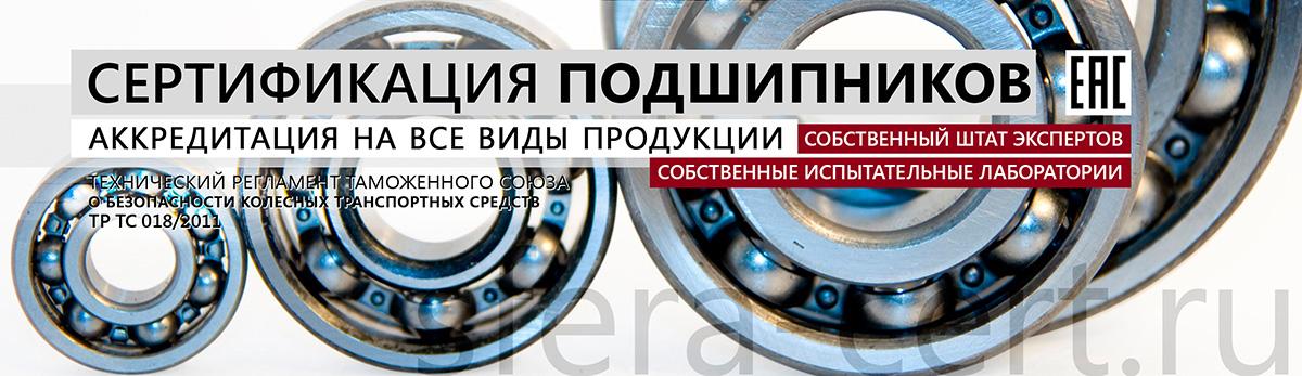 Сертификация подшипников
